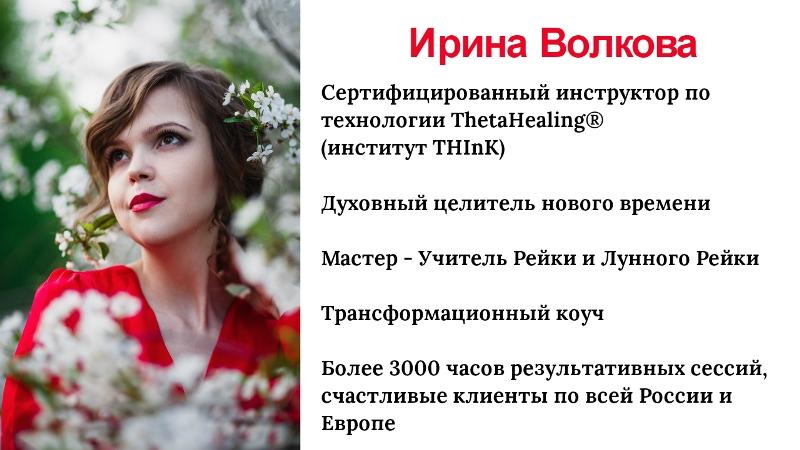 инструктор тета-хилинг Ирина Волкова