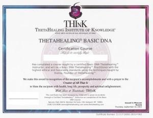 сертификат тета хилинг
