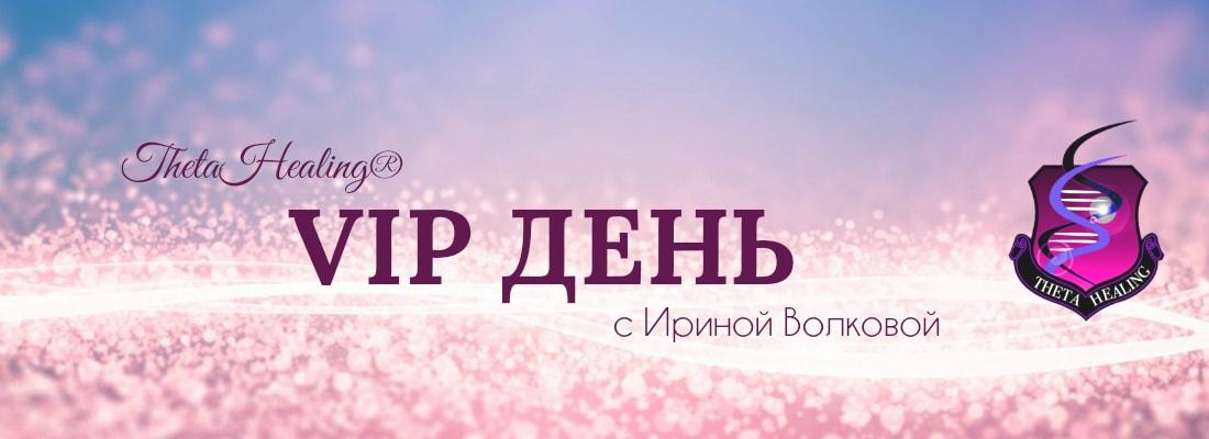 VIP – день