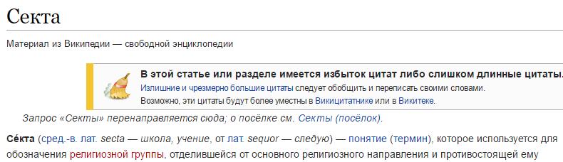 определение секты из википедии